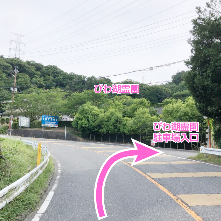 びわ湖霊園入口