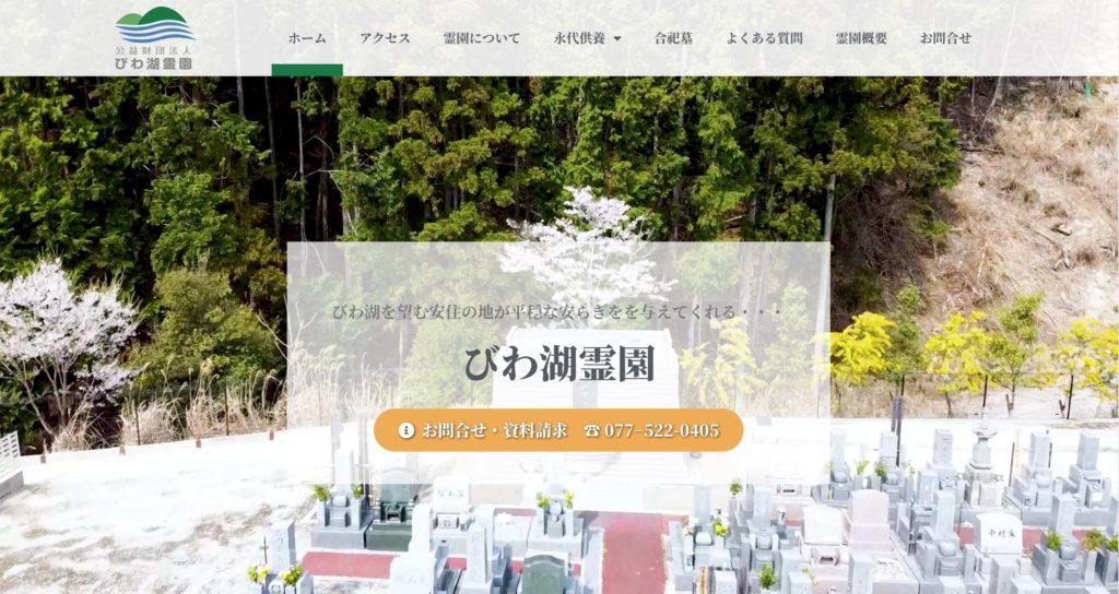 びわ湖霊園ホームページ